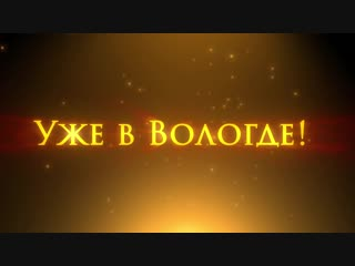 Легендарное телевизионнное шоу Форт Боярд уже в Вологде