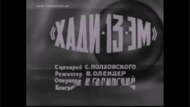 Электромобиль ХАДИ-13 ЭМ 1977