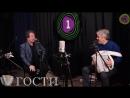 Трио «Реликт» в программе Валерия Сёмина «Гости» на Радио 1