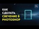 🔥 Как сделать свечение в фотошопе Уроки Фотошоп Кво