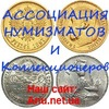 Ассоциация нумизматов и коллекционеров