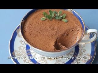 Как приготовить шоколадный мусс, простой рецепт