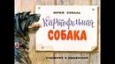 Диафильм Юрий Коваль - Картофельная собака