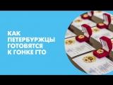 Как петербуржцы готовятся к Гонке ГТО