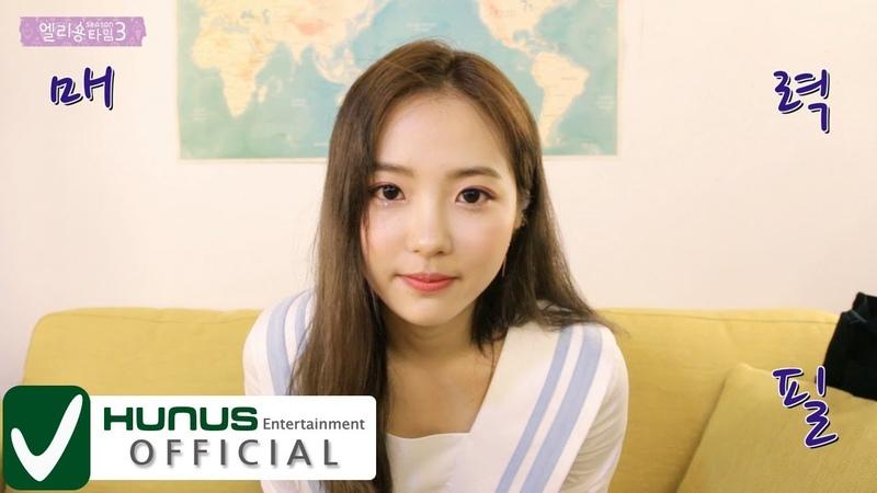 엘리숑타임 시즌3 1 SUMMER DREAM 자켓 촬영 비하인드