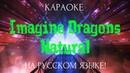 Imagine Dragons - Natural karaoke НА РУССКОМ ЯЗЫКЕ