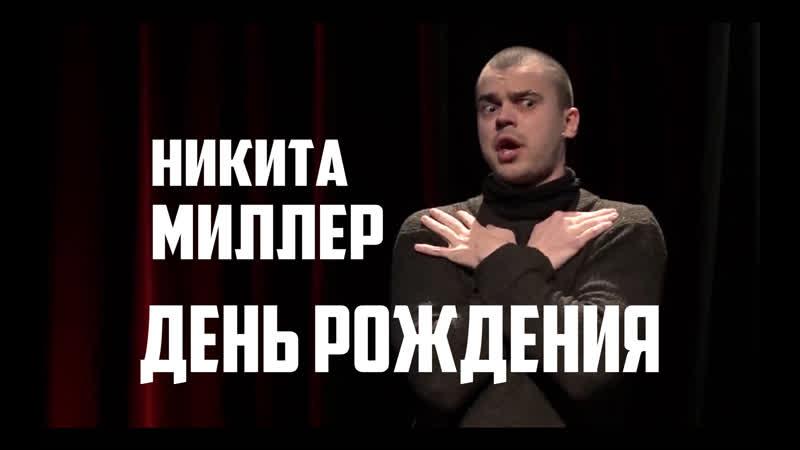 Никита Миллер День рождения