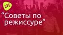 Советы по режиссуре. Гость - Митрий Семенов-Алейников. QA - Вебинар MediaCube Network