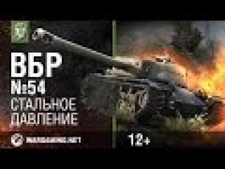 Моменты из World of Tanks. ВБР: No Comments №54 [WoT]