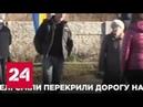 Киев превратил депортацию украинского диверсанта из РФ в шоу Россия 24