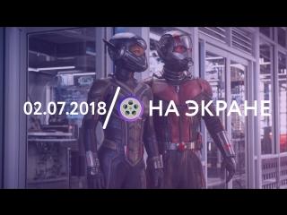 02.07| НА ЭКРАНЕ: Человек-муравей и Оса, Индиана Джонс 5