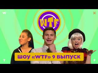 Шоу «wtf» — 9 выпуск