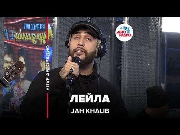 Jah Khalib Лейла LIVE Авторадио