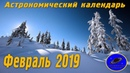 Астрономический Видеокалендарь на Февраль 2019 года