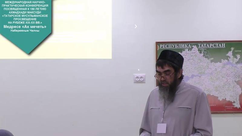 Рафикъ хаззрат Миниахметов. Выступление но конференции в Ак мечети