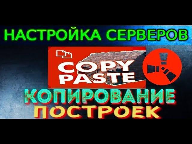 ОБЗОР ПЛАГИНА COPY PASTE для RUST EXPERIMENTAL копирование построек