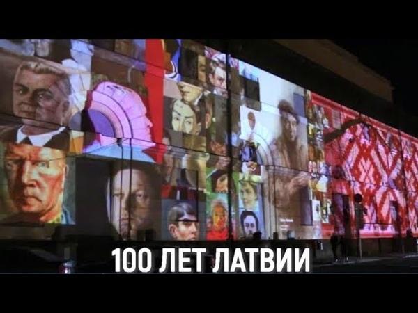 Латвия: 100 лет независимости | БАЛТИЯ.НЕДЕЛЯ | 17.11.18