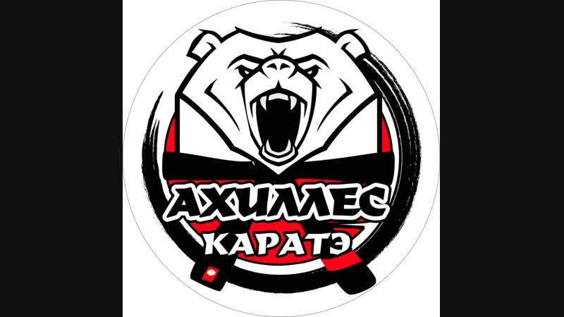 Ахиллес спортивный клуб каратэ 2019
