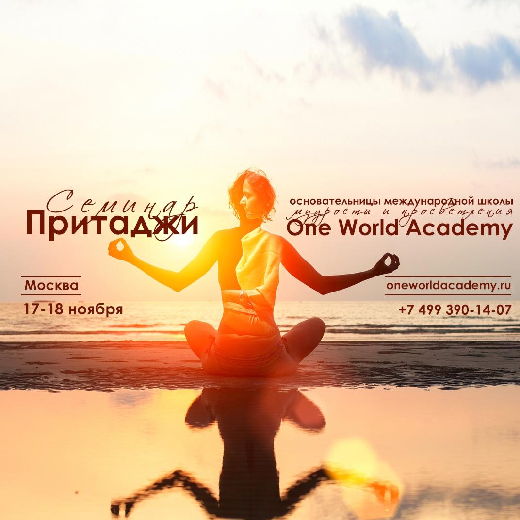 Афиша Москва Искусство безграничных возможностей. Притаджи