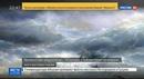 Новости на Россия 24 • К выставке Айвазовского Третьяковка открыла продажу билетов через Интернет