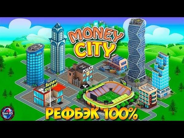 Money City Обзор Рестарта Экономической Игры. Рефбэк 100%