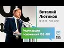 SOC-Форум 2018 — Виталий Лютиков ФСТЭК Реализация положений ФЗ-187