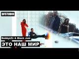 BobbyzZz &amp Black Joni - Это наш мир (Official video)