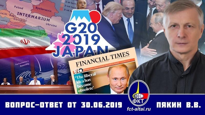 Валерий Пякин. Вопрос Ответ от 30 июня 2019 г.