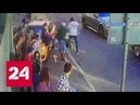 Появилось видео наезда таксиста на пешеходов в Москве Россия 24