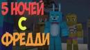 Minecraft Приколы 7 5 ночей с Фредди