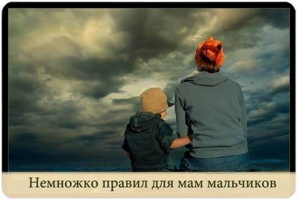 25 правил для мамы мальчика: (1 фото)