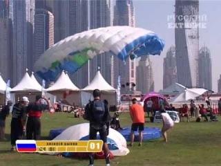 2ой Международный чемпионат по парашютному спорту в Дубае, Январь 2011 (1 серия)