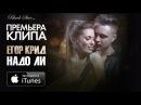 Егор Крид (KReeD) - Надо Ли (при уч. Виктории Боня)