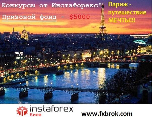 Лучший брокер Азии и СНГ- InstaForex теперь в  Днепропетровске. - Страница 14 AEa1vMKYO0s