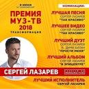 Сергей Лазарев фото #34