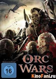 войны орков / orc wars смотреть