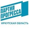 Партия прогресса — Иркутская область