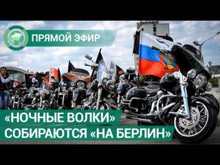 LIVE: Участники мотопробега «Дороги Победы — на Берлин» собираются в Москве