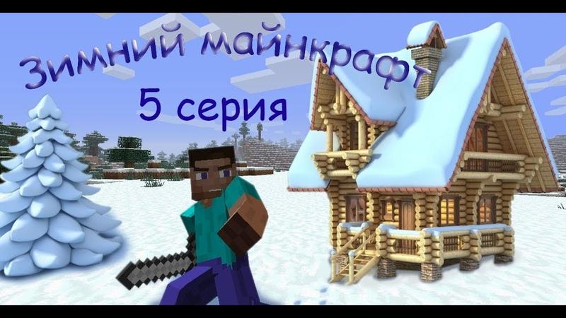 Зимний майнкрафт 5 серия | Обустраиваемся/NikaXY [ПЕРЕЗАЛИВ]