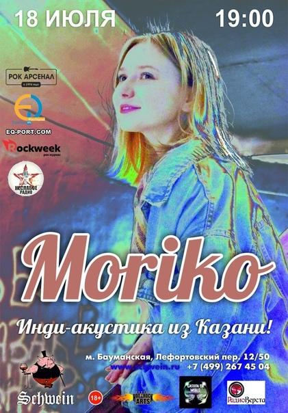 Инди-акустика в Швайне - Moriko