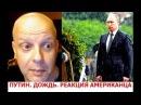 Путин под дождём. Реакция американца. Американский профессор на русском.