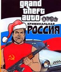 скачать для гта криминальная россия бета 2 мод пак - фото 7