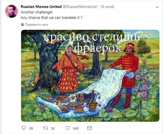 Британцы тоже смеются над русским юмором Британец создал в твиттере страницу Russian Memes United, на которой он публикует перевод популярных российских мемов на английский