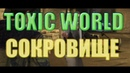 SAMP TOXIC WORLD | РУКА УЧЕНОГО.