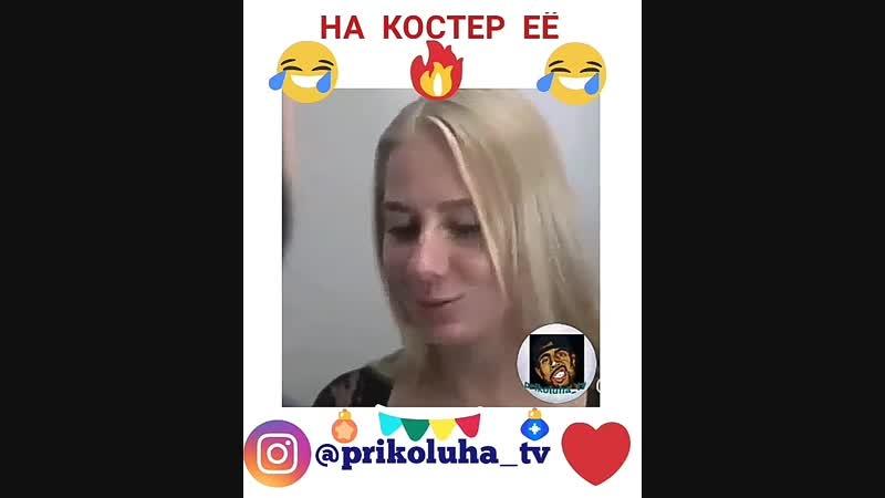 НА КОСТЕР ЕЁ