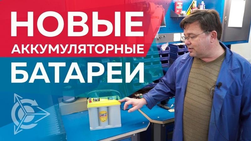 Испытательная Лаборатория - новые аккумуляторные батареи l Проект Дуюнова