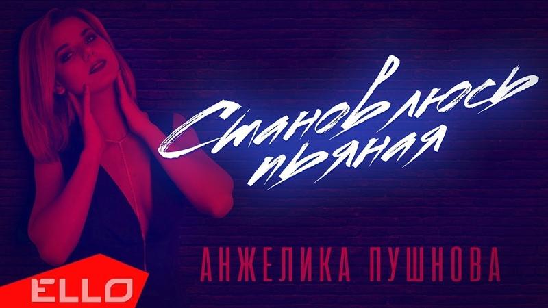 Анжелика Пушнова Становлюсь пьяная Премьера песни