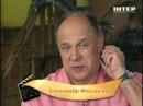 Сваты жизнь без грима - Серия 4. Александр Феклистов