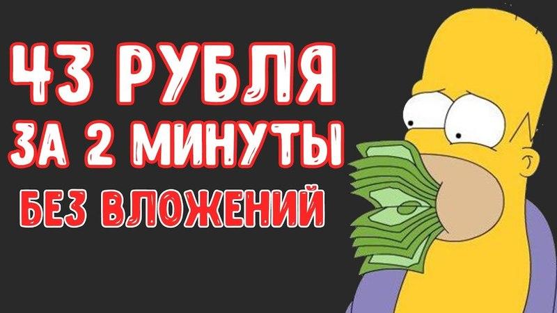Простой заработок, 43 рубля за 2 минуты без вложений, 3 сайта для заработка денег💲