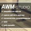 AWM-studio.by, разработка и продвижение сайтов